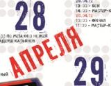 Чемпионат Всероссийской Федерации СЭН'Э - 2012