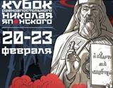 Фестиваль единоборств имени святителя Николая - 2021