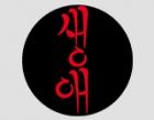 """Приглашаем посетить Интернет-сайт спортивного клуба """"Воин"""""""