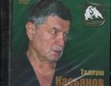 CD «ТАДЕУШ КАСЬЯНОВ»