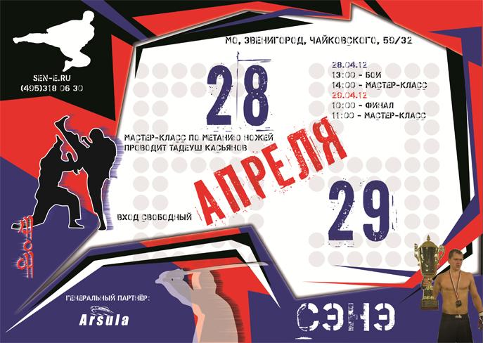 Чемпионат Всероссийской Федерации СЭНЭ - 2012